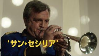 ベルギー発!音楽エンタテインメント/映画『人生は狂詩曲ラプソディ』予告編