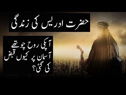 Life Story Of Hazrat Idrees (AS) | Urdu / Hindi