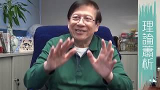 中國人民站起來 前大中華膠懺悔錄第二卷 你是不是中國人?part4〈蕭若元:理論蕭析〉2019-01-22