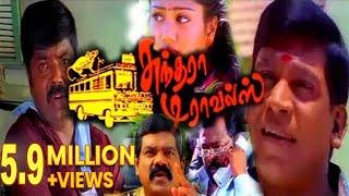 சுந்தரா ட்ராவல்ஸ் - Sundara Travels  Full Movie || Murali Vadivelu Manivannan  Movie Collections