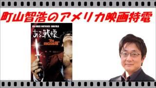 町山智浩のアメリカ映画特電~トラウマ映画館~『ある戦慄』