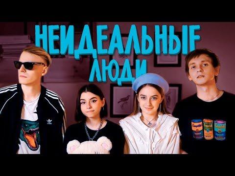 ФРЕНДЗОНА & ДОРА — НЕИДЕАЛЬНЫЕ ЛЮДИ (acoustic)