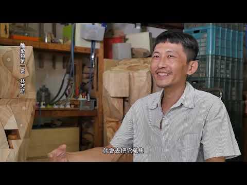 臺中市第25屆大墩美展—雕塑類第一名林志航