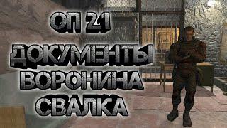 Сталкер оп 2.1, свалка документы Воронина