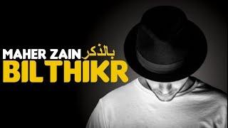 اغاني حصرية Maher Zain - BilThikr (Audio) | ماهر زين - بالذكر تحميل MP3