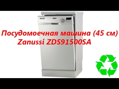 Посудомоечная машина Zanussi ZDS91500SA СЛОМАЛАСЬ