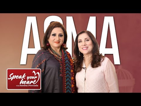 Asma Abbas On Speak Your Heart With Samina Peerzada