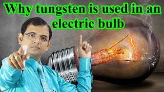Why tungsten is used in an electric bulb || CBSE Class 10 || For competition