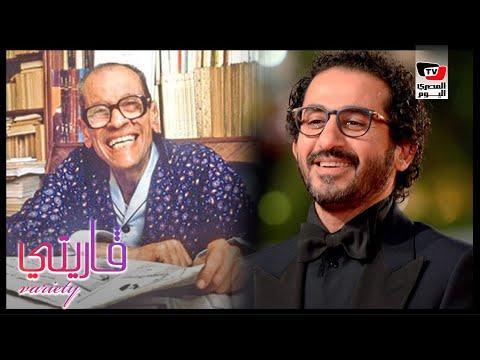 فاريتي| تفاصيل مسلسل أحمد حلمي عن نجيب محفوظ