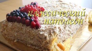 Смотреть онлайн Рецепт классического торта Наполеон