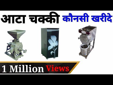 Flour Mill Machine in Ahmedabad, आटा चक्की की