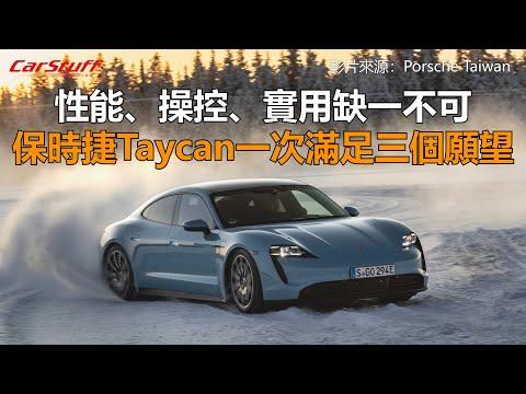 性能、操控、實用缺一不可 保時捷Taycan一次滿足三個願望