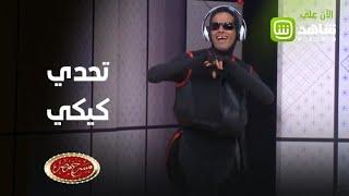 مسرح مصر | تحدي كيكي على طريقة حمدي الميرغني