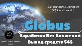 Globus-inter Как заработать в интернете 50$ Без вложений на globus-inter.com