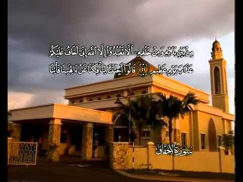 Sura Die Dünnen<br>(Al Ahkaf) - Scheich / Mohamad Ayub -
