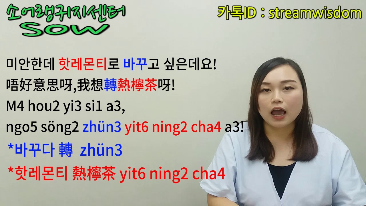 "SOW 소어 광동어 제 41강 ""미안해요 VS 죄송합니다"""