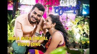 Rajahamsa - Mula Mula | Lyrical Video Song | Gowrishikar, Ranjani Raghavan | Haricharan