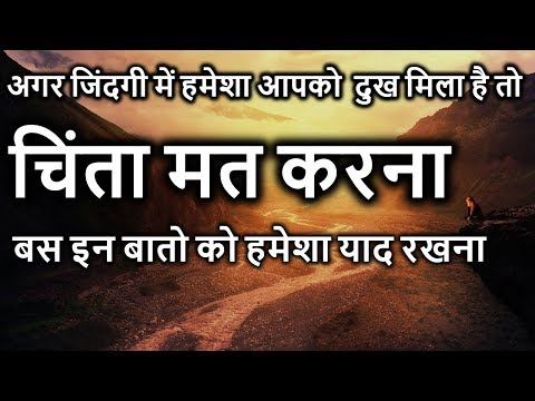Chinta Mat Karna - Heart Touching Lines and Quotes in Hindi - Inspiring Quotes - Peace Life Change