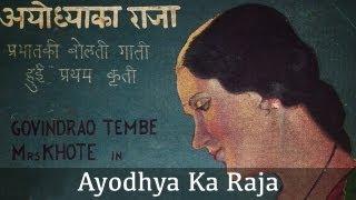 Ayodhya Ka Raja -1932