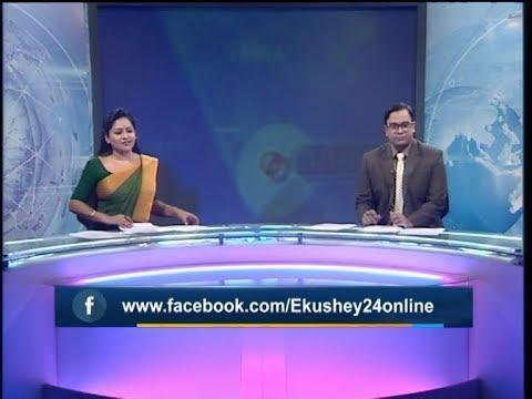 11 PM News || রাত ১১ টা সংবাদ || 21 January 2020 || ETV News