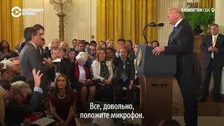 Трамп вышел из себя на пресс-конференции