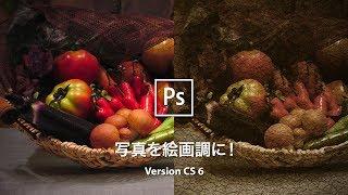 【Photoshop講座】写真を絵画調に!ひび割れたテンペラ画風
