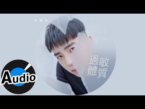 朱興東 Don Chu - 過敏體質(官方歌詞版)