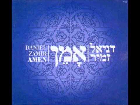 דניאל זמיר שיר השומר