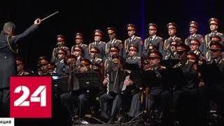 Ансамбль Александрова отметил 90-летний юбилей под оглушительные аплодисменты - Россия 24