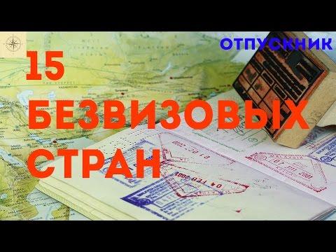 15 стран без визы
