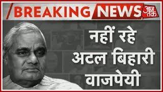 Atal Bihari Vajpayee Passes Away at 93 | Breaking News