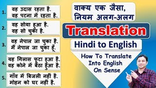 how to hindi to english translation - मुफ्त