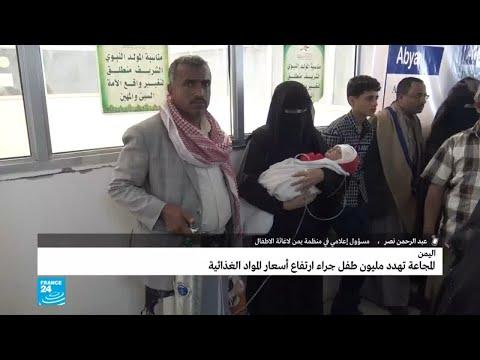 العرب اليوم - شاهد:تعرّض مليون طفل إضافي في اليمن للمجاعة
