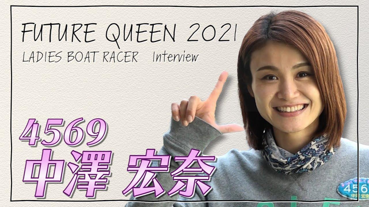 未来のQueen|中澤宏奈
