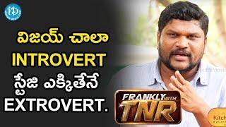 విజయ్ చాలా Introvert.. స్టేజి ఎక్కితేనే Extrovert - Frankly With TNR