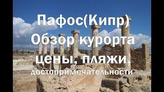 Смотреть онлайн Обзор города Пафос на Кипре