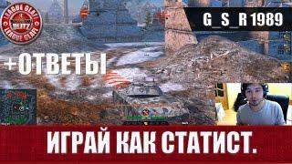 WoT Blitz - Играй как статист - World of Tanks Blitz (WoTB)