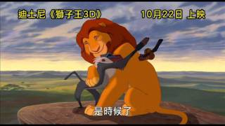 獅子王3D電影劇照1
