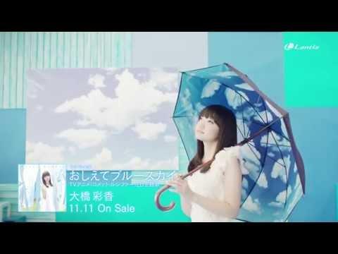【声優動画】大橋彩香の新曲「おしえてブルースカイ」のミュージッククリップ解禁