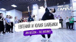 Jon Bellion   The Internet | Choreography By Joe And Yulia Baybik
