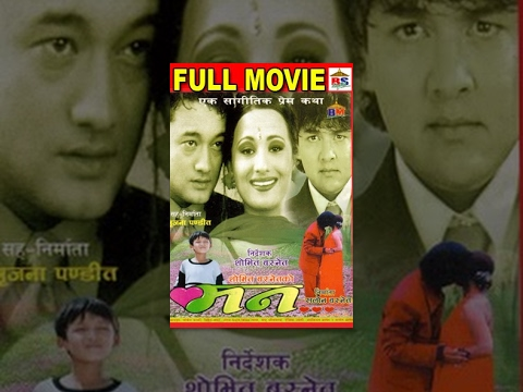 Maan | Nepali Movie