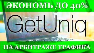 GetUniq - сервис пополнения рекламных сетей | Экономь до 40% на  арбитраже трафике * https://bit.ly/2GlkT7y - GetUniq * https://bit.ly/30ykohu - аналог GetUniq * https://bit.ly/2S2anoP - Admitad * https://bit.ly/2Pl6Uj8 -