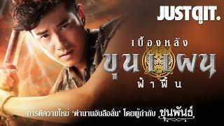 รู้ไว้ก่อนดู { ขุนแผน ฟ้าฟื้น } การตีความใหม่ตำนานไทยอันลือลั่น! #JUSTดูIT