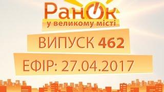 Утро в Большом Городе – Выпуск 462 – 27.04.2017