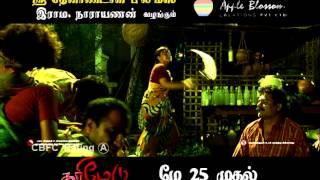 Karimedu - Trailer 4 - Pooja Gandhi, Priyanka Kothari, Raghu Mukherjee, Makarand Deshpande