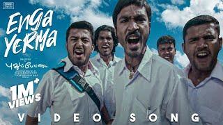 Enga Yeriya Video Song   Pudhupettai   Dhanush   Yuvan Shankar Raja   Na. Muthukumar   Selvaraghavan