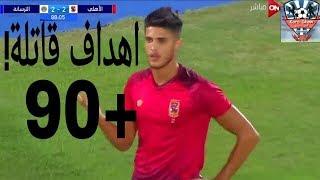 جميع أهداف الأهلي في الدقائق الاخيرة موسم 2019 - اهداف+90