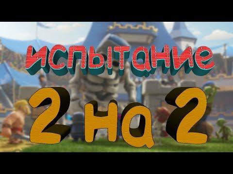 Clash Royale - ИСПЫТАНИЕ 2 НА 2