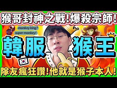猴哥成為宗師殺神 獲得稱號Monkey king
