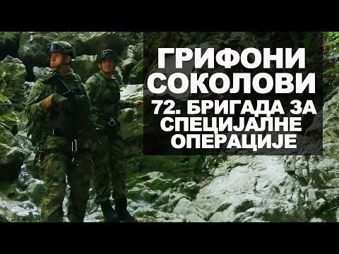 Министар Вулин: Припадници 72. бригаде за специјалне операције су у стању да савладавају најтеже препреке и увек су на располагању својој земљи. Министар одбране Александар Вулин обишао је данас припаднике 72. бригаде за специјалне операције…
